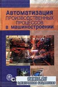 Автоматизация производственных процессов в машиностроении.