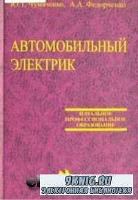 Автомобильный электрик. Электрооборудование и электронные системы автомобилей: Учебное пособие (2-ое издание).