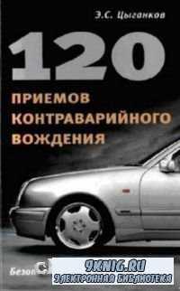 120 Приемов контраварийного вождения.