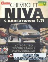 Chevrolet Niva. Устройство, эксплуатация обслуживание и ремонт.