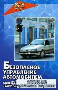 Безопасное управление автомобилем. Советы, рекомендации, техника вождения.