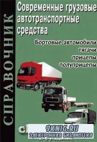 Современные грузовые автотранспортные средства: Бортовые автомобили, тягачи, прицепы, полуприцепы. Справочник (2-ое издание).