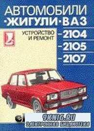 Автомобили «Жигули» ВАЗ-2104, -2105, -2107: Устройство и ремонт.