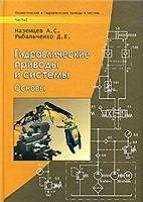 Пневматические и гидравлические приводы и системы. Часть 2. Гидравлические  ...