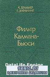 Фильтр Калмана - Бьюси