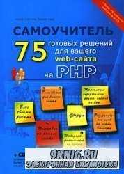 75 готовых решений для вашего web-сайта на РНР. Самоучитель
