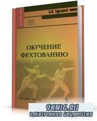 Обучение фехтованию