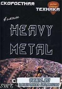Скоростная медиаторная техника в стиле Heavy Metal.