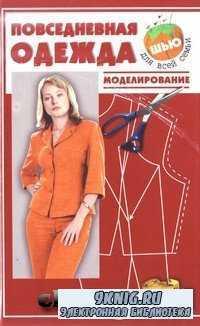 Повседневная одежда. Моделирование.