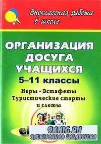 Организация досуга учащихся. 5-11 классы: игры, эстафеты, туристические ста ...