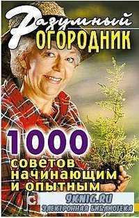 Разумный огородник. 1000 советов начинающим и опытным.