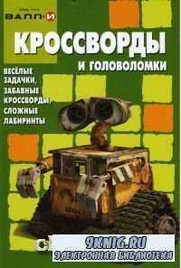 Кроссворды и головоломки №0807 («ВАЛЛ-И»).
