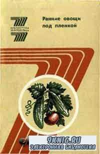 Ранние овощи под пленкой (2-ое издание).