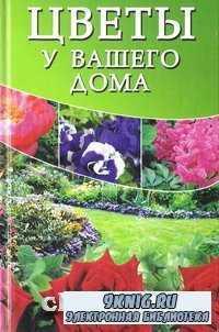 Цветы у вашего дома.