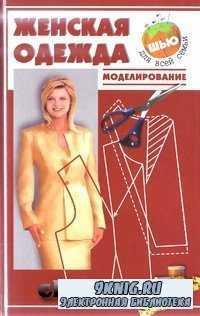 Женская одежда. Моделирование.