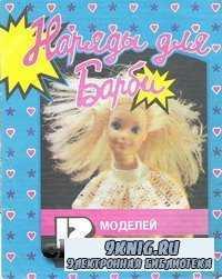 Наряды для Барби. 12 моделей с выкройками.