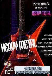 Ритм-гитара в стиле