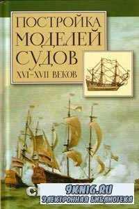 Постройка моделей судов XVI-XVII веков.