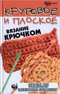 Круговое и плоское вязание крючком.