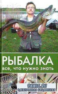 Рыбалка. Все, что нужно знать.