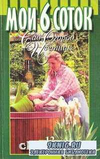 Мои 6 соток. Сад, огород, цветник.