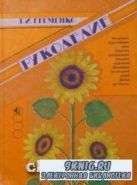 Рукоделие (2-ое издание).