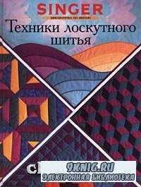 Техники лоскутного шитья.
