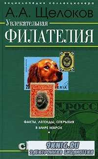 Увлекательная филателия. Факты, легенды, открытия в мире марок.