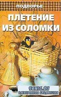 Плетение из соломки от деда Василия.