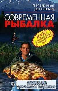 Современная рыбалка. 1000 лучших советов лучших рыбаков мира.