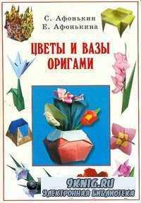 Цветы и вазы оригами.