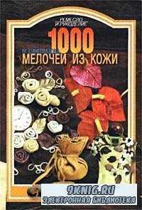 1000 мелочей из кожи.
