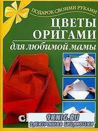 Цветы оригами для любимой мамы.