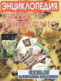 Шитье и рукоделие. Энциклопедия (2-ое издание).