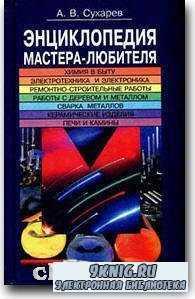 Энциклопедия мастера-любителя.