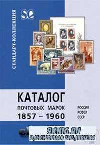 Каталог почтовых марок 1857 - 1960 (2-ое издание).