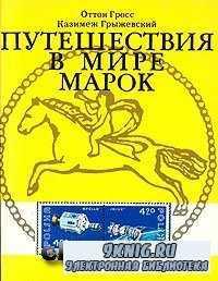 Путешествие в мире марок.