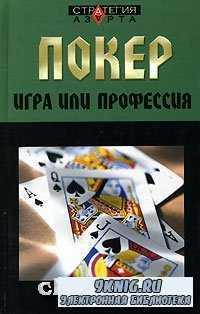 Покер. Игра или профессия.