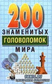 200 знаменитых головоломок мира.