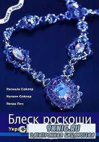Блеск роскоши. Украшения из бусин Сваровски.