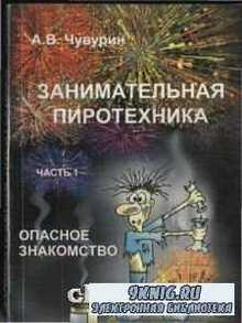 """Занимательная пиротехника Часть1 """"Опасное знакомство"""""""