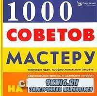 1000 советов мастеру на все руки.