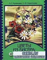 Цветы из бисера: букеты, панно, бутоньерки.