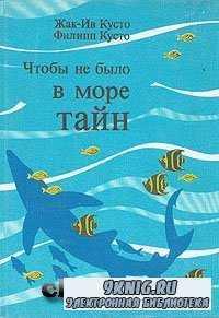 Чтобы не было в море тайн.