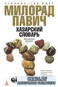 Хазарский словарь. Мужская версия.