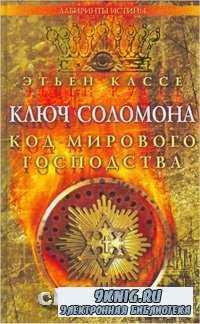 Ключ Соломона. Код мирового господства.