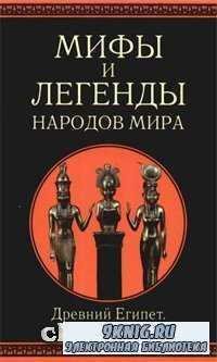 Мифы и легенды народов мира. Древний Египет. Месопотамия (Том 3).