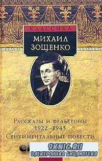 Рассказы и фельетоны 1922 - 1945. Сентиментальные повести.