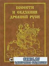 Повести и сказания Древней Руси.