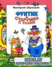 Фунтик и старушка с усами: Сказка.